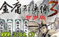 金庸群侠传3贺岁版