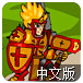 混乱之王2中文版