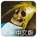 爱丽丝之死中文版