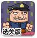 警探抓小偷选关版