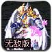 王者格斗2无敌修改版
