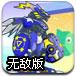 数码宝贝格斗版5无敌修改版