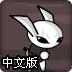 杀死兔子宝宝