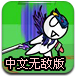 DNF2.8中文无敌修改版