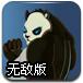 超级熊猫英雄无敌修改版