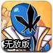 侍战队真剑者3无敌修改版