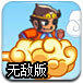 西游记悟空传2无敌修改版