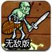 亡灵之剑无敌修改版