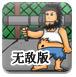 无敌流浪汉4中文无敌版