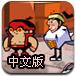 108将竞技场中文版