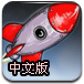 动力火箭大挑战中文版