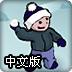 圣诞打雪仗中文版