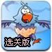 孵化雏鹰选关修改版
