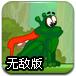青蛙超人回家无敌修改版