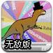 恐龍跑步機無敵版