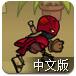 忍者义贼中文版