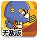 超级熊大冒险3无敌版