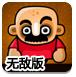 挖地矿工中文无敌版