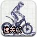 纸上摩托车选关修改版