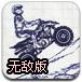 纸上摩托车无敌修改版