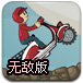 骑摩托摘星星无敌修改版