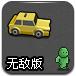 驾驶出租车无敌修改版