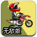 疯狂的摩托车手无敌修改版