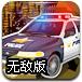 911警车停靠无敌修改版