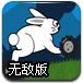 摩托兔无敌修改版