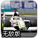 F1大赛无敌版