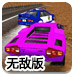 3D超音速赛车无敌版