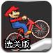 卡通人物自行车赛选关修改版