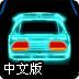 霓虹赛车中文版