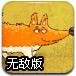 狡猾的狐狸无敌修改版