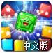 消灭星星中文电脑版