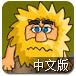 亚当寻找夏娃2中文版