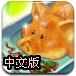 美味烤乳猪中文版