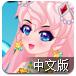 都市天使美女中文版