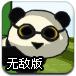 飞翔的熊猫无敌修改版