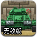 2014坦克大战无敌版