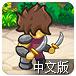 骑士神话2中文版