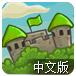 绿色国都大战中文版