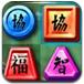 中国汉字对对碰