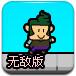 涂鸦小猴冒险无敌修改版