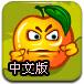 水果混乱大战中文版