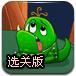 怪物吃小球2选关修改版
