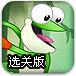 树蛙找宝藏选关修改版