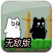 黑白猫历险记无敌修改版