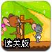 猫和老鼠迪斯尼大冒险选关修改版
