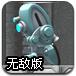 机器人测试无敌修改版